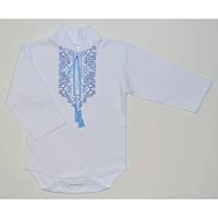 Детская вышиванка боди с длинным рукавом для мальчика Козачок Размер 68 см, 80 см