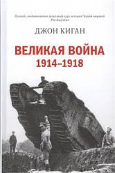 Книга Велика війна. 1914-1918. Автор - Джон Кіган (Колібрі)