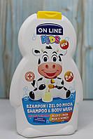 Дитячий шампунь On Line Kids Milk & Honey 250 мл