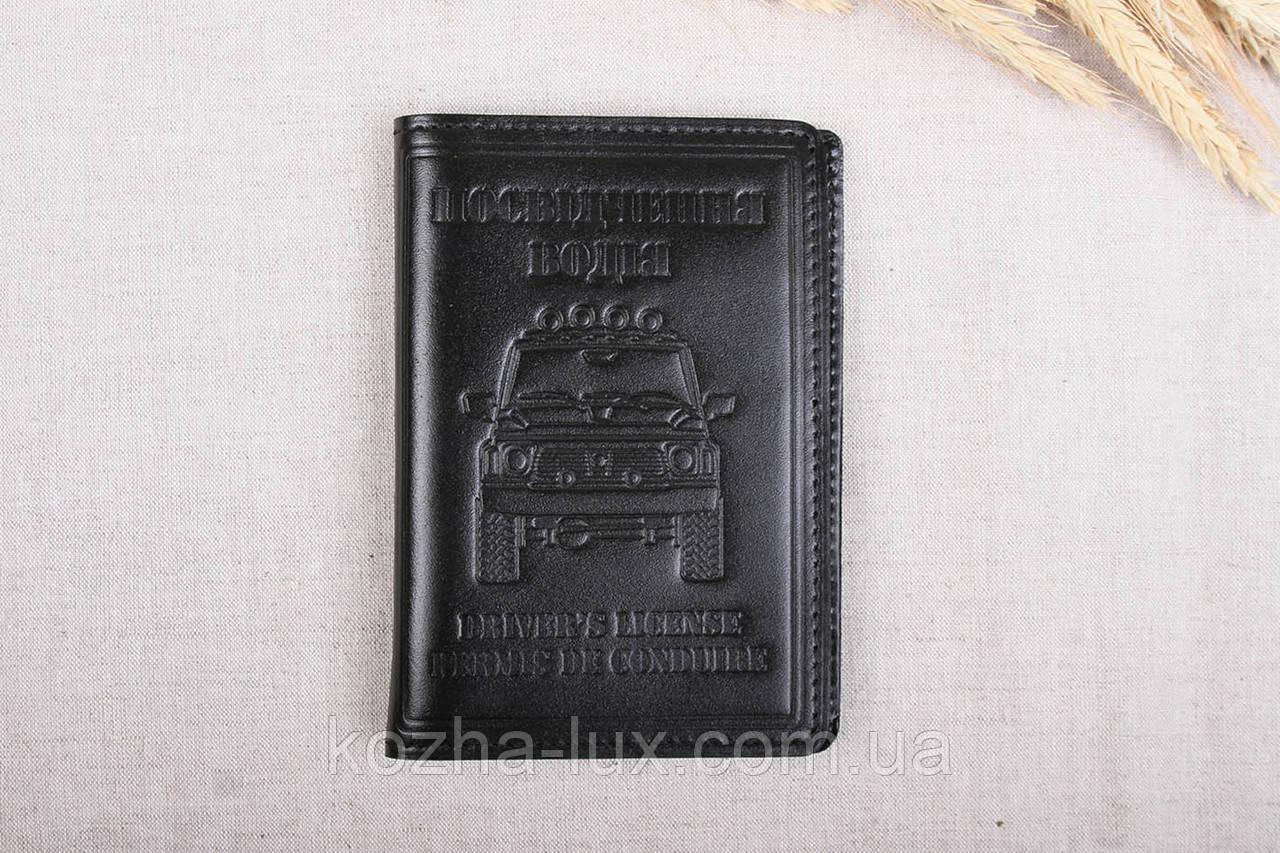 Кожаная обложка для прав Имидж черная 08-001