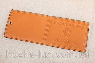 Кожаная обложка Посвідчення Україна рыжий 012-002