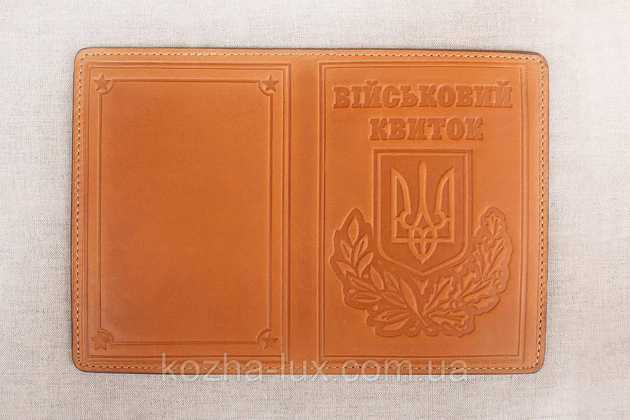 Кожаная обложка Військовий квиток рыжий 014-002