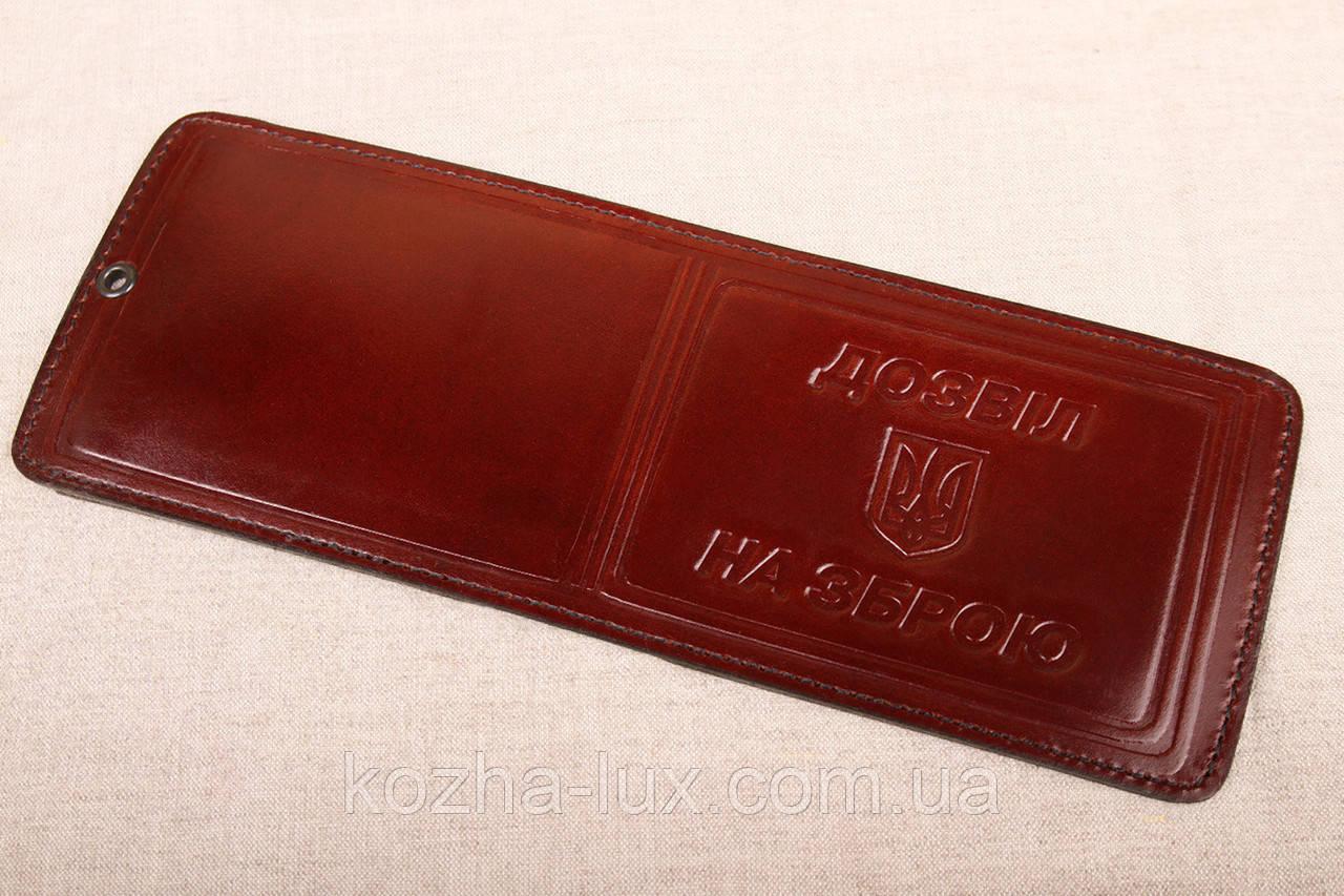 Шкіряна обкладинка Дозвіл на зброю шоколадний 018-003