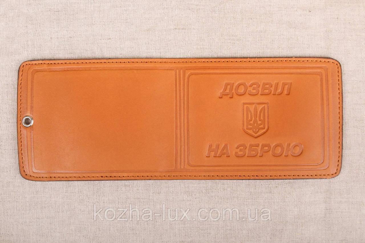 Кожаная обложка Разрешение на оружие рыжий 018-002