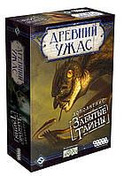 Настольная игра Древний Ужас: Забытые тайны