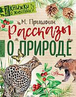 Рассказы о природе. М.Пришвин, худ. Бастрыкин В., Гордеева Е., Каплиева М.