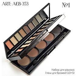 AEB-353 Набір для макіяжу (тіні для брів) (10+5) (уп-12) №1