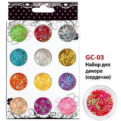 Набор для декора ногтей (сердечки) GC-03