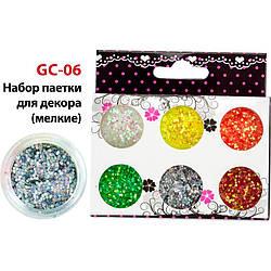 Набор паетки для декора ногтей (мелкие) GC-06