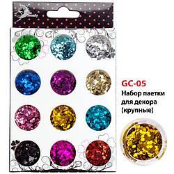 Набор паетки для декора ногтей (крупные) GC-05