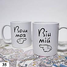 Чашка с принтом Мой Моя
