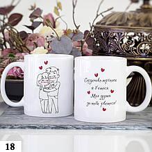 Чашка с принтом Любовь