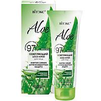 Алоэ-крем Осветляющий для лица Энергия сияния Антиоксидантная защита Aloe 97% Витекс