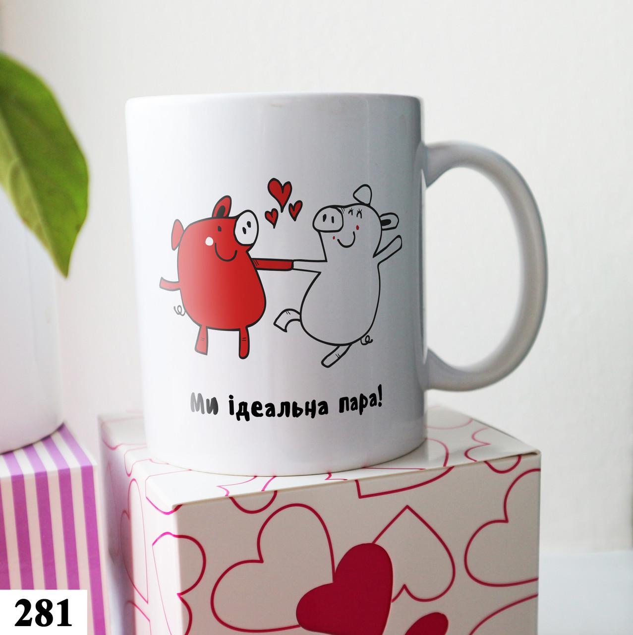 Чашка з принтом Пара