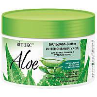 Бальзам-Butter интенсивный уход для сухих, ломких и тусклых волос Aloe 97% Витекс
