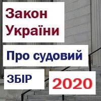"""Закон України """"Про судовий збір"""" і редакції 2020 р."""