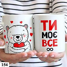 Чашка с принтом Мое все