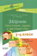 НУШ Збірник текстових задач з математики. 3–4 класи: посібник для вчителя