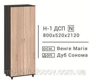 Шкаф платяной Н-1 Хьюго/Hugo (Континент) 800х520х2120мм