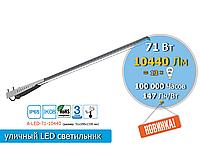 Уличный консольный светильник без оптики 71 Вт