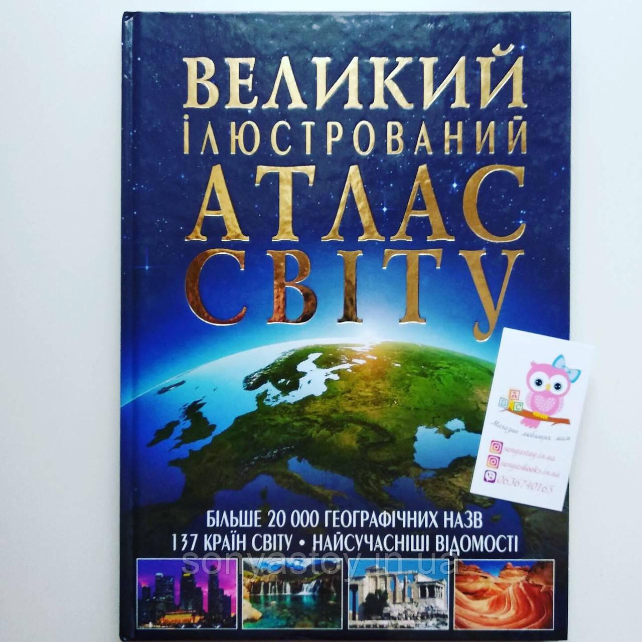 Книга Великий ілюстрований атлас Світу, 5+