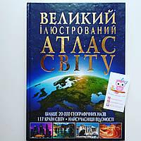 Книга Великий ілюстрований атлас Світу, 5+, фото 1
