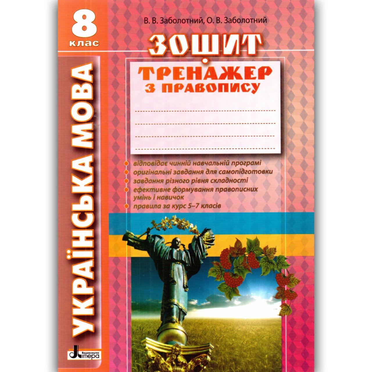 Зошит тренажер з правопису Українська мова 8 клас Авт: Заболотний В. Вид: Літера