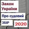 Розміри ставок судового збору в 2020 році