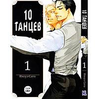 Манга 10 танцев Том 01 | 10 Dance