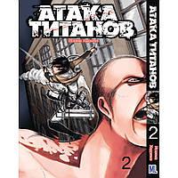 Манга Атака титанів 2   Shingeki no Kyojin