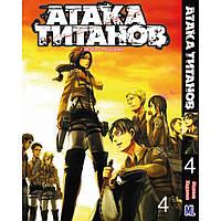 Манга Атака титанів Тому 04   Shingeki no Kyojin