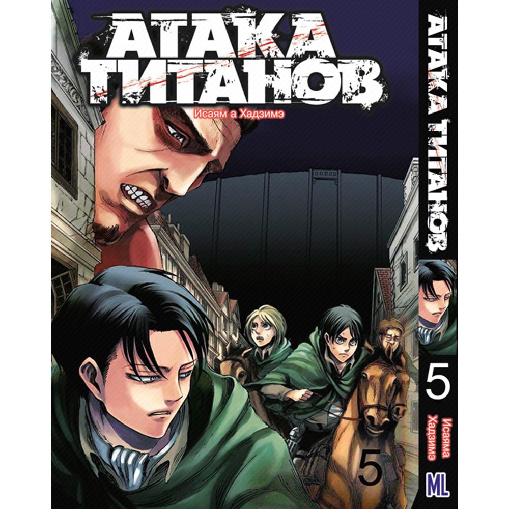 Манга Атака титанов Том 05   Shingeki no Kyojin