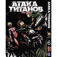 Манга Атака титанів Том 6   Shingeki no Kyojin