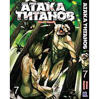 Манга Атака титанів Тому 07   Shingeki no Kyojin