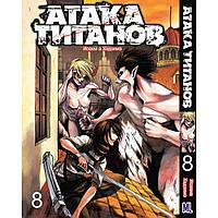 Манга Атака титанів Тому 08   Shingeki no Kyojin