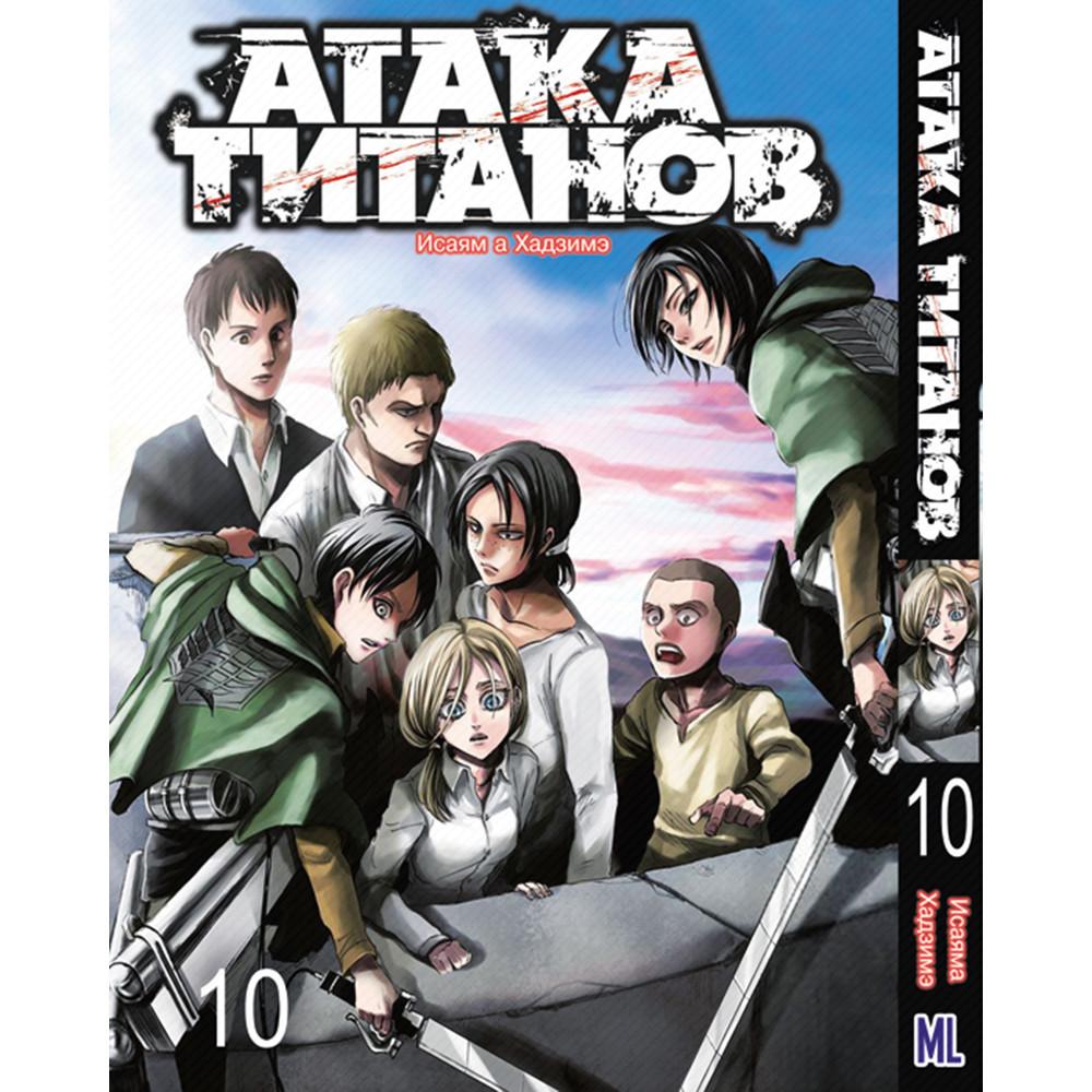 Манга Атака титанов Том 10 | Shingeki no Kyojin