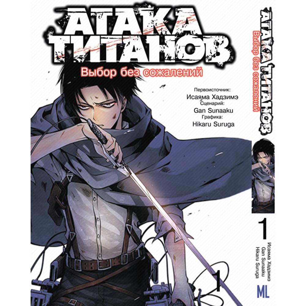 Манга Атака титанов. Выбор без сожалений Том 01 | Shingeki no Kyojin. Kuinaki Sentaku