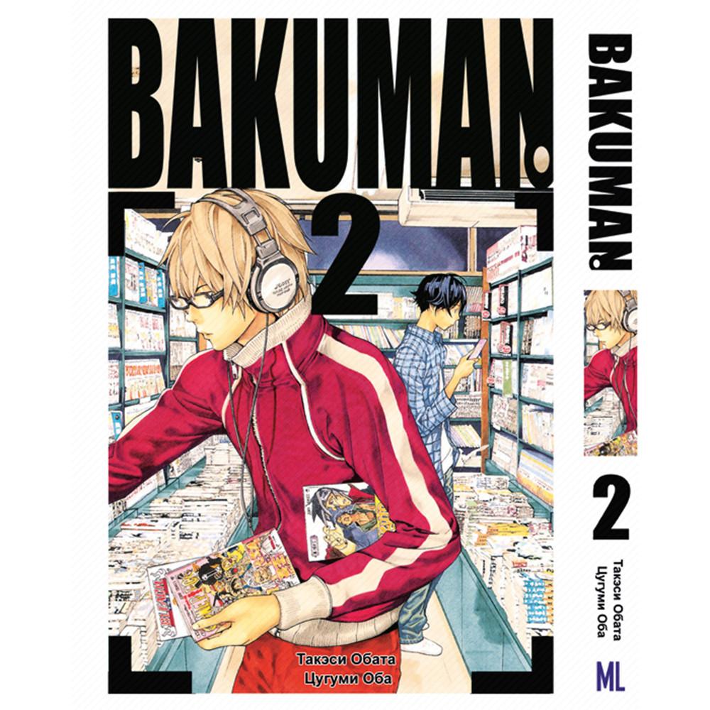Манга Бакуман Том 02 | Bakuman