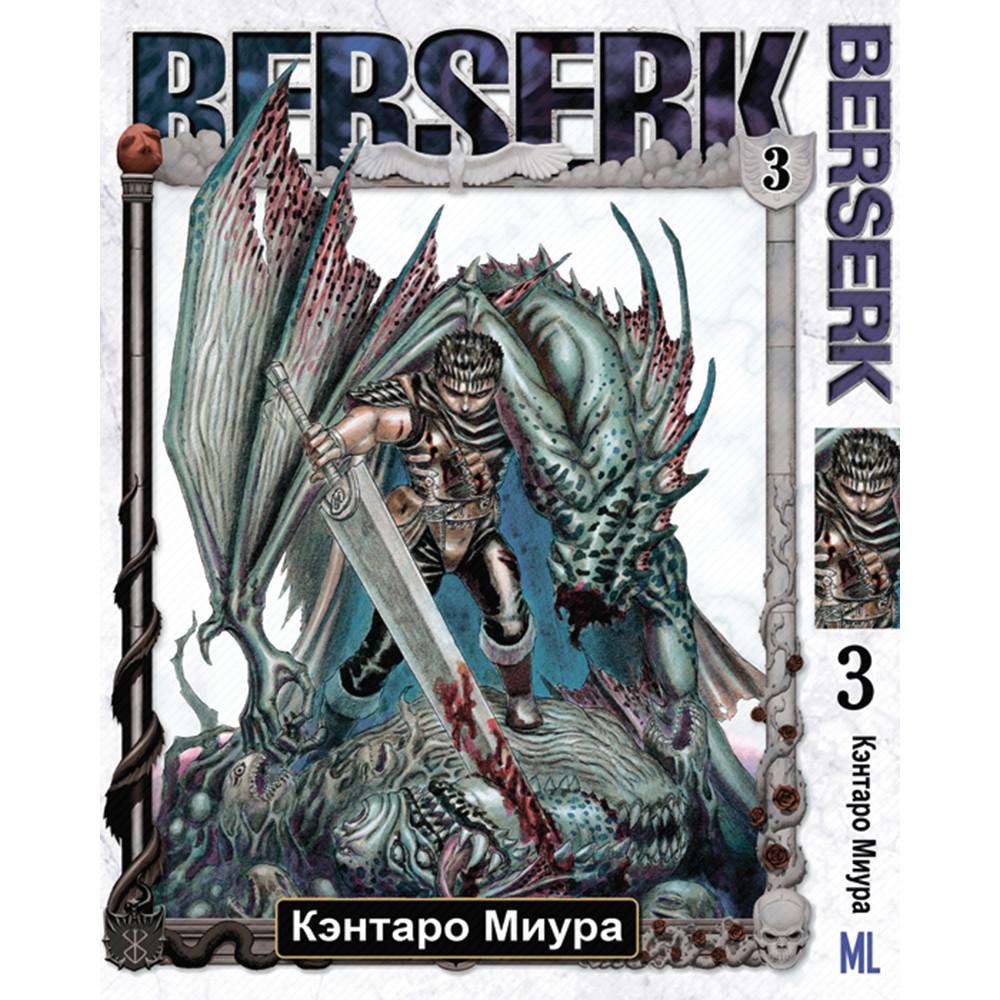 Манга Берсерк Том 03 | Berserk