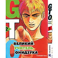 Манга Великий учитель Онидзука Том 2   Great Teacher Onizuka