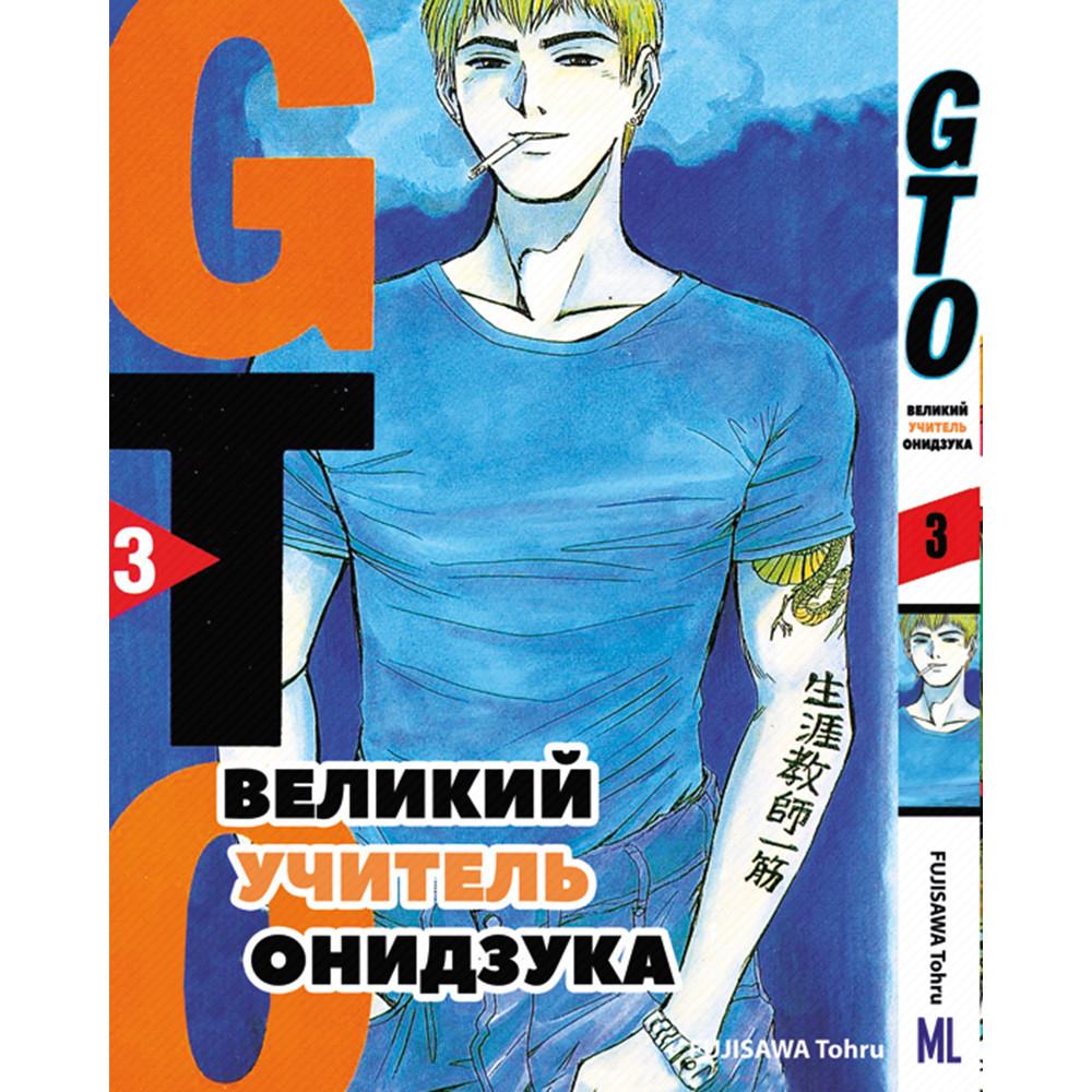 Манга Великий учитель Онидзука Том 3 | Great Teacher Onizuka
