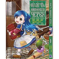 Манга Влада книжкового хробака Том 1   Honzuki no Gekokujou
