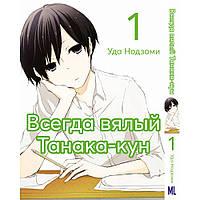 Манга Всегда вялый Танака-кун Том 01   Tanaka-kun wa Itsumo Kedaruge