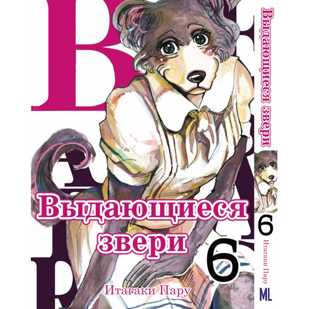 Манга Выдающиеся звери Том 06   Beastars