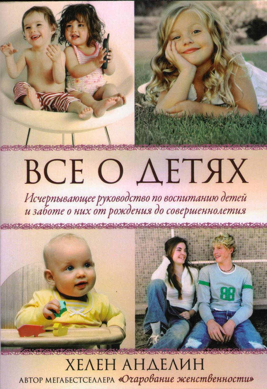 Все о детях. Исчерпывающее руководство по воспитанию детей и заботе о них от рождения до совершеннолетия