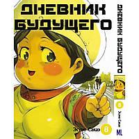 Манга Щоденник майбутнього Тому 08 | Mirai Nikki