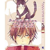 Манга Домашній вихованець, іноді сидить на моїй голові Том 1   Doukyonin wa Hiza, Tokidoki, Atama no Ue
