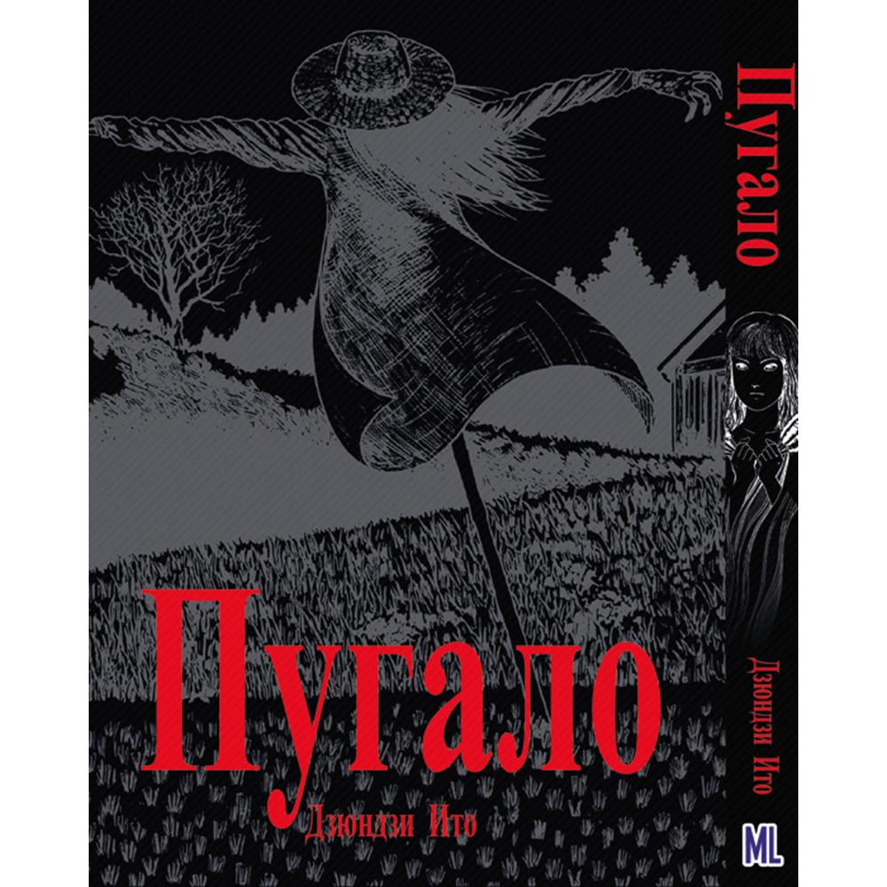 Манга Колекція жахів від Дзюндзи Іто. Том 4 Лякало   Itou Junji Kyoufu Manga Collection. Scarecrow