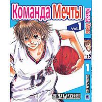 Манга Команда мечты Том 01 | Ahiru no Sora
