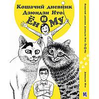 Манга Кошачий дневник Дзюндзи Ито Ён и Му   Ito Junji no Neko Nikki Yon & Mu